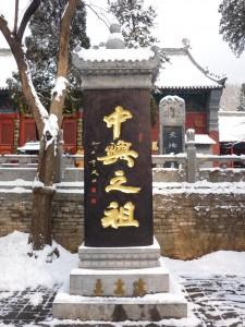 « En l'honneur des ancêtres » 中興之祖