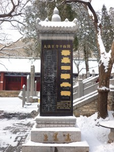 Deuxième face de la stèle 中興之祖