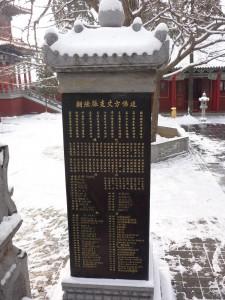 Quatrième face de la stèle Troisième face de la stèle Deuxième face de la stèle 中興之祖