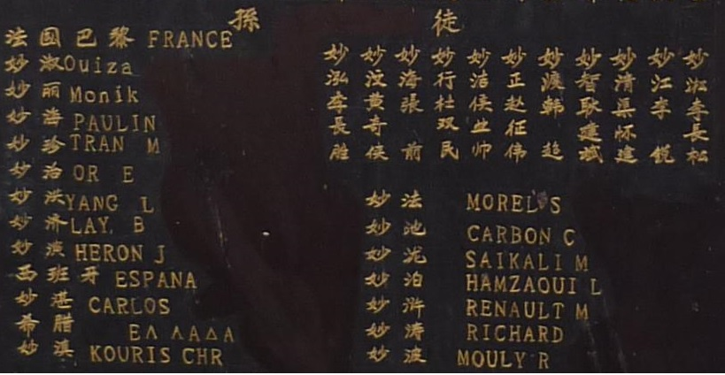 Disciples de la 36ème génération Miao 妙