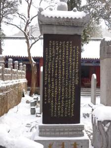 Troisième face de la stèle Deuxième face de la stèle 中興之祖