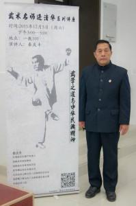 Maitre Qin Qing Feng 秦庆丰