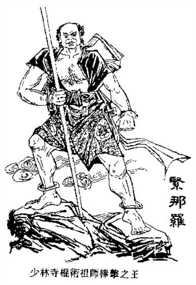 Dessin représentant Jin Na Luo criant: « Je suis le roi Jin Na Luo ! » (Wu Jin Na Luo Wang Ye - « 吾紧那罗王也 ! »).