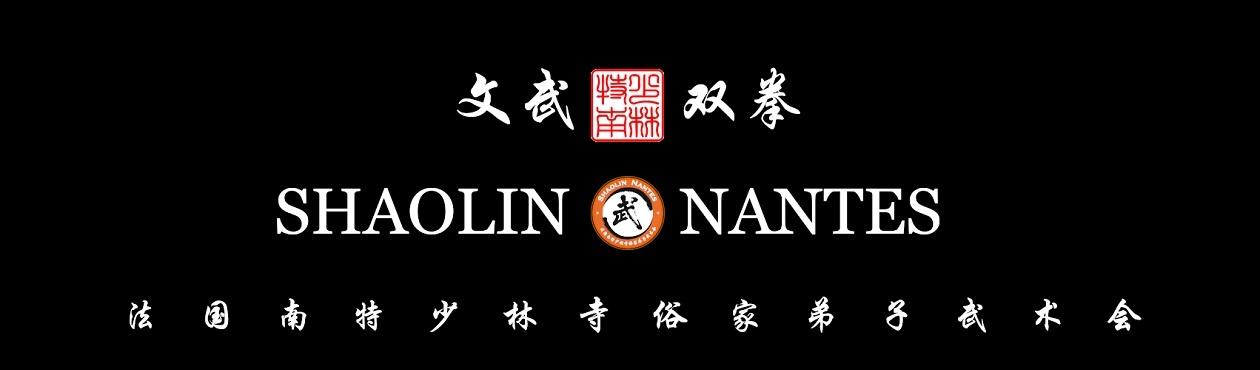 Shaolin Nantes